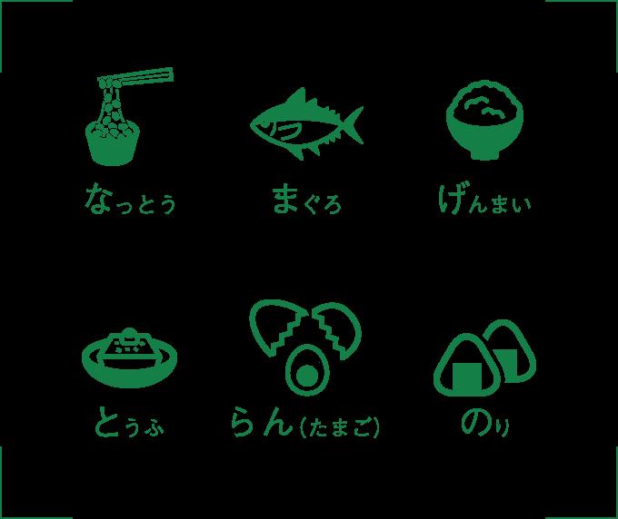 (な =納豆 ま =マグロ け =玄米 と =豆腐 らん =卵 の=ノリ)-